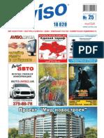 Aviso (DN) - Part 1 - 25 /545/