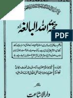 Hujjat Allah Al-Baligha (Arabic / Urdu) by Shah Waliullah / Shah Wali Ullah