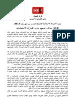 نشرة الحركة الاحتجاجية للنصف الثانى من شهر يونيه 2012
