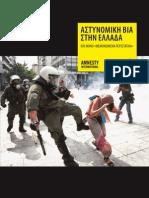 Αστυνομική Βία στην Ελλάδα- Όχι μόνο μεμονωμένα περιστατικά