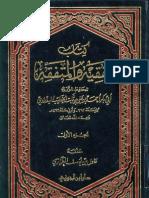 Al-Faqeeh Wal Mutafaqqih_1 (Arabi)