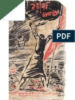 7_July_ 1962 _PDF