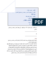 إعراب القرآن- أبو جعفر أحمد بن محمد بن إسماعيل النحاس