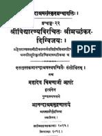 Shankara Digvijaya with commentary [Sanskrit]