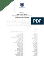 protocol_12-02-2012