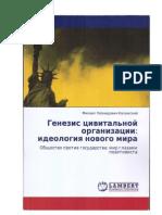 Калужский М.Л. - Генезис цивитальной организации - 2012
