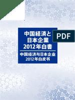 中国経済と日本企業 2012年白書