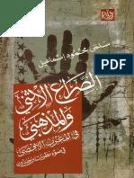 الصراع الاثني والمذهبي في المغرب الأقصى