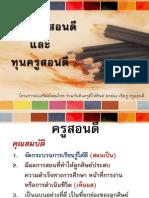 แนวทางพัฒนาโครงการครูสอนดี_อ.นพพร สุวรรณรุจิ