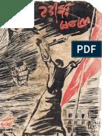 ★-ဥဒါန္းမေၾက-★-ဇူလုိင္-၇-ဆဲဗင္း-ဇူလုိင္-၁၉၆၂-ခုႏွစ္