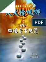 《天天拾嗎哪(II):四福音書概覽》 Chinese 試讀版