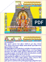 Tamil Panchagam 12-13