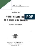 Shaw Bernard_Ο οδηγός της έξυπνης γυναίκας προς το σοσιαλισμό και την κεφαλαιοκρατία, μτφρ Λαμπρίδη Έλλη_ΜΕΛΕΤΕΣ 4 (28-02-1929)
