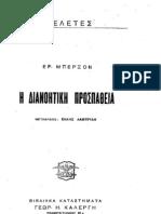 Bergson Henri_Η διανοητική προσπάθεια, μτφρ Λαμπρίδη Έλλη_ΜΕΛΕΤΕΣ 2 (31-01-1929)