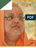 Vedanta Piyush - July 2012