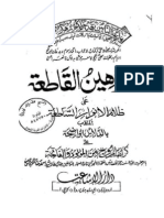 Blasphemy Law and Deobandis (as Per Deobandi Books)
