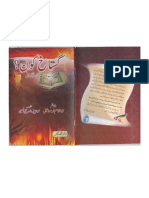 Who is Blasphemous Gustakh Kaun by Abul Qasim M Ismail