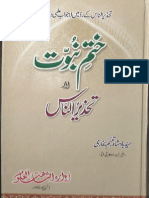 Khatm e Nabuwwat Awr Tahzeer an-naas