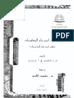 أساسيات استرجاع المعلومات - نظم استرجاع المعلومات