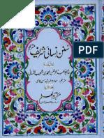 Sunan e Nasai Shareef Vol 1