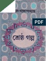 Shyamal Gangopadhyaya 10 Stories