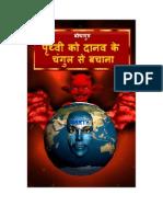Saving the Earth From Demon (Hindi)