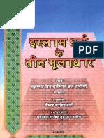 Islamic Hindi ( हिन्दी ) Book 6