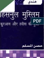 Islamic Hindi ( हिन्दी ) Book 7