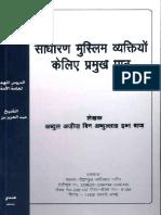 Islamic Hindi ( हिन्दी ) Book 11