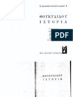 Θουκυδίδης_Ιστορία, Βιβλία 1-4, μτφρ Λαμπρίδη Έλλη