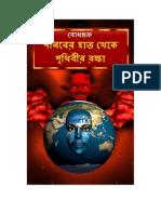 Saving the Earth From Demon (Bengali)