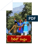 Hole in the Water (Telugu)