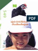 รายงานสุขภาพคนไทย ปี 2549