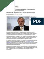 Ναυτεμπορική 6 ΙΟυλίου 2012  Εγκρίθηκε η υλοποίηση του πιλοτικού προγράμματος