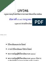 สไลด์ประกอบการบรรยายวิชา LW346 สัปดาห์ที่ ๔ (๑๔ กรกฎาคม ๒๕๕๕)