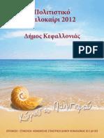 Πολιτιστικό Καλοκαίρι 2012-1
