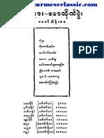 Mg Thein Phay - Ka lar Burma teit pwe