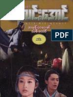 Nay LinAung- a mone ta yar ei ta mee taw 3