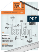 KIIP - Engineer Forum - Issue 4.2012 - HQ