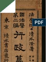 淸水澄・國法學第二編行政篇(總論之部)