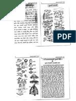 Tulsikrit ramayan gujarati pdf english