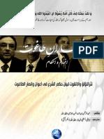 Ansarana e Taghoot Iqsam Wa Ehkaam PDF