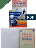 Nau Vishashtayian Sukhmani Sahib-Guriqbal Sng