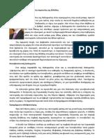 Περί διπλωματίας και διεθνούς παρουσίας της Ελλάδας - Greek diplomacy