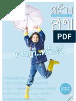 จดหมายข่าวชุมชนคนรักสุขภาพ ฉบับสร้างสุข ประจำเดือนกรกฎาคม 2555
