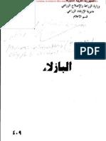 (2) البازلاء-409