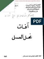 آفات نحل العسل-286