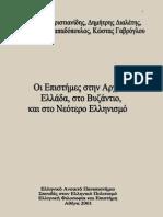 Οι Επιστήμες στην Αρχαία Ελλάδα, στο Βυζάντιο, και στο Νεότερο Ελληνισμό
