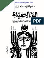 عبد الوهاب المسيرى..اليد الخفية - دراسة في الحركات اليهودية الهدامة والسرية