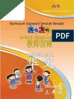 Modul Pengajaran Bahasa Cina SJKC Tahun 3